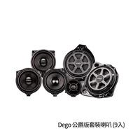 Dego 公爵版套裝喇叭 9入 賓士專車專用 (禾笙影音館)