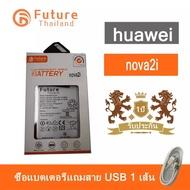 แบตเตอรี่ Huawei Nova 2i / Nova 3i / P30lite งาน Future แบตแท้ คุณภาพสูง ประกัน1ปี แบตNova 2i