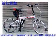 新莊風馳車業~~電動自行車電動摺疊車電動腳踏車~~電動折疊~~36 V 350W ~~鋰電池~可裝寶寶椅
