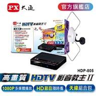 【PX大通官方】高畫質數位電視機上盒含天線 組合包 內附HDMI線 數位機上盒 HDP-805