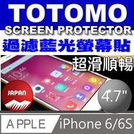 Totomo 對應:IPhone 6/6s 螢幕抗刮保護貼(藍光過濾.疏水疏油.抗刮.安全不破裂)