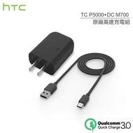 【公司貨】HTC QC3.0 + USB Type C傳輸線 原廠充電組 快充 P5000-US 旅充頭 M700 充電線/HTC 10/10 evo/U Ultra/U Play/U11/U11+ U11 Plus/U11 EYEs/U12+ U12 Plus/U12 Life/U19e/Desire 19+ 19 Plus