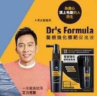 限時搶購 Dr's Formula 髮根強化標靶促進液50ml*1組 {贈 髮根強化洗髮精200ml X 1} 台塑生醫
