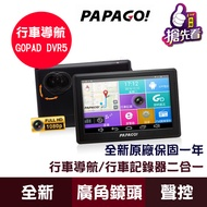 PAPAGO  GOPAD DVR5 5吋衛星導航 5吋平板/行車紀錄器/聲控/四核心/Android平板/1080P/