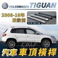 免運促銷 2008-2016年 改款前 TIGUAN 地瓜 汽車 車頂 橫桿 行李架 車頂架 旅行架 置物架 福斯 VW