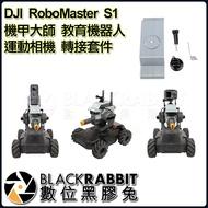 【 DJI RoboMaster S1 Sunnylife 機甲大師 教育機器人 運動相機 轉接 套件 】數位黑膠兔