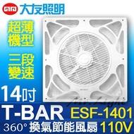 大友照明★台灣製造14吋T-BAR 360度節能循環扇/輕鋼架風扇對流扇換氣節能扇ESF-1401