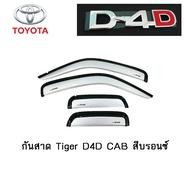 กันสาด/คิ้วกันสาด Toyota Tiger D4D CAB สีบรอนซ์