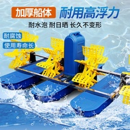 Fish pond aeration floating water pump♞△Lvyi fish pond aerator for breeding large-scale oxygen pr