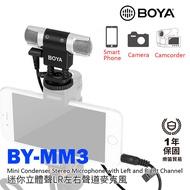 公司貨 BOYA BY-MM3 手機/相機通用 迷你立體聲麥克風 直播錄音錄影 附:毛套防風罩收納盒