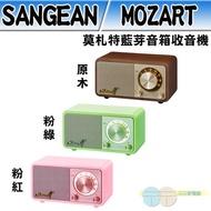 SANGEAN 莫札特原木藍牙音箱收音機 MOZART 原木/粉綠/粉紅 三色可選
