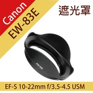 攝彩@Canon佳能EW-83E 蓮花型遮光罩 7D 5D3 17-40/20-35/16-35mm 可反扣