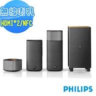 PHILIPS飛利浦 Fidelio E5 無線隨選環繞音效喇叭