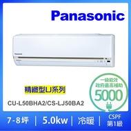 【Panasonic 國際牌】7-9坪LJ精緻型變頻冷暖分離式冷氣(CU-LJ50BHA2/CS-LJ50BA2)