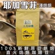 【五角咖啡 FiveStepCafe】耶加雪菲直火烘焙咖啡豆1磅x8包
