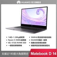 HUAWEI華為 MateBook D14 14吋筆電(AMD R5 3500U/8G/512G SSD/W10)