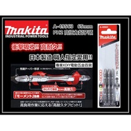 【MAKITA 牧田】A-49563 65mm高扭力起子頭 耐衝擊 有磁性 TD090DWE可用
