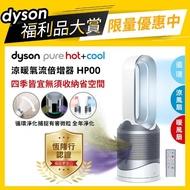 【dyson 戴森 限量福利品】dyson Pure Hot +Cool HP00 三合一空氣清淨機/電暖器/循環扇(時尚白)