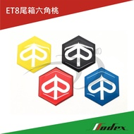 【MODEX】VESPA 偉士牌 ET8尾箱 六角桃 飾貼