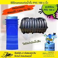 """🔆🔆 โคนกันกลิ่น กันแมลง สำหรับรูท่อ PVC 110มิล (PVC 100 4"""") กันงูเข้าบ้าน🔆🔆"""