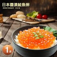 【優鮮配】日本原裝鮭魚卵(500g/盒)
