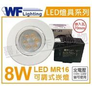 舞光 LED 8W 3000K 黃光 7cm 全電壓 白鐵 可調式 MR16崁燈 _ WF430174