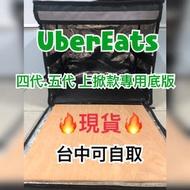 ⚡️迅速發貨不必等⚡️ UberEats四代.五代包上掀款專用底版 二.三代也有哦