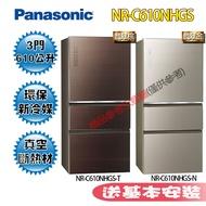 Panasonic 國際牌 610公升 三門冰箱 NR-C610NHGS N翡翠金/T翡翠棕 多功能吸濕毯+商品卡1000元