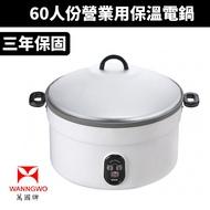 免運費【萬國牌】60人份/220V營業用保溫電鍋(AQ-60)
