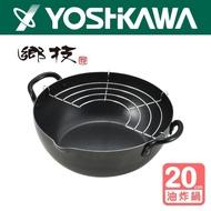 【YOSHIKAWA吉川鄉技】日本新潟燕三條 職人雙耳鐵鍋(20cm油炸鍋)