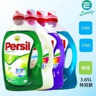 【熱銷破3000】Persil高效能洗衣精3.65L、2.92L 綠/藍/紫/白/青綠色【超取限購一瓶,無法與其他商品合購,多瓶以上請分批下訂單】