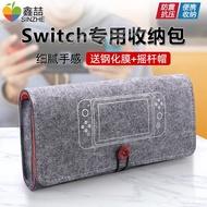 新品上架任天堂switch游戲機收納包保護套ns配件nintendo主機殼手柄lite收納盒防摔毛氈包數碼大軟包swit