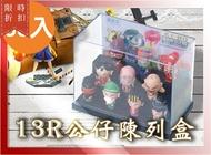 【尋寶趣】13R公仔陳列盒(一件36入) 公仔盒/展示盒/模型盒/標本盒/玩具盒/玩偶/透明盒 DB13-X36
