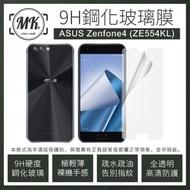 【MK馬克】ASUS Zenfone4 ZE554KL 5.5吋 9H鋼化玻璃保護膜 保護貼 鋼化膜(非滿版)
