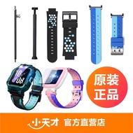 現貨原裝正品小天才電話手表表帶生耳螺絲桿Y02Y03Z1Z2Z3Z5配件第二代第三代配件表帶Z6鋼化膜藍光高清膜