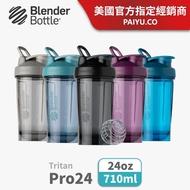 【Blender Bottle】特別款搖搖杯〈Pro24〉24oz|Tritan『美國官方』(BlenderBottle/運動水壺/乳清蛋白)