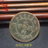 🍀推薦🍀仿古銅板光緒年造 大清銅幣中心鄂十文 鑄幣 古幣 銅元 銀元