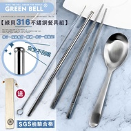 【GREEN BELL 綠貝】316不鏽鋼歐印綜合餐具組(筷/匙/防刮吸管/刷子/收納袋)