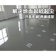 壹灣【zakka雜貨館】水性環氧地坪漆水泥地面漆家用室內室外地板漆防水防滑耐磨自流平