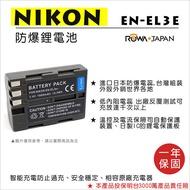 ROWA 樂華 Nikon EN-EL3E ENEL3E 電池 保固一年 原廠充電器可充 D90 D80 D200 D300 D700