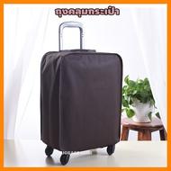 [สินค้าไทย ไซส์ 16 18 20 24 28 นิ้ว] ผ้าคลุมกระเป๋าเดินทาง Luggage Cover / suitcase Cover กันฝุ่น กันน้ำ กันรอยขีดข่วน มีตีนตุ๊กแก