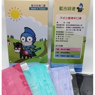 【支持MIT】藍吉訶德 獨家專利無鼻線彩色立體口罩 (盒裝30入) 非中衛