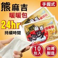 【預購】台灣製造 熊麻吉 24小時 手握式 暖暖包 保暖 最新製造 長效型 冬天 暖手 10片/包