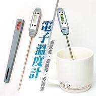【生活King】三箭牌電子溫度計