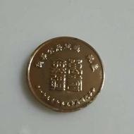 恭祝 先 總統蔣公 華誕 紀念 金幣