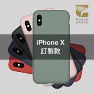 UNIU 官方直營 - iPhone X 防污防摔手機 - 訂製款