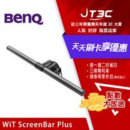 《預購》BenQ WiT ScreenBar Plus 螢幕智能掛燈 旋鈕控制版