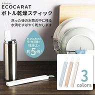 日本製 MARNA ECOCARAT 多孔陶瓷奶瓶/保溫瓶專用乾燥棒 吸水 速乾*夏日微風*