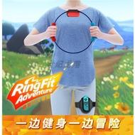 NS健身環 Switch健身環大冒險環  健身環配件體感運動固定護套