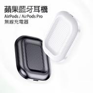 蘋果藍牙耳機無線充電器 AirPods/AirPods Pro專用無線充電盤 3W溫控9重防護 手機耳機通用